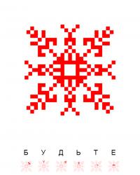 Текстовый украинский орнамент: будьте