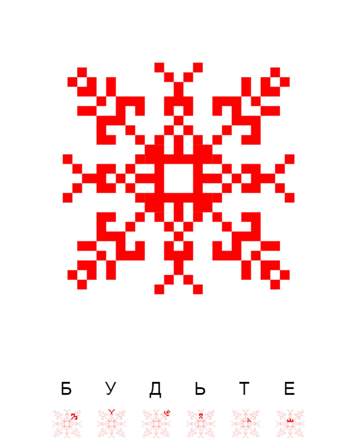 Текстовий слов'янський орнамент: будьте
