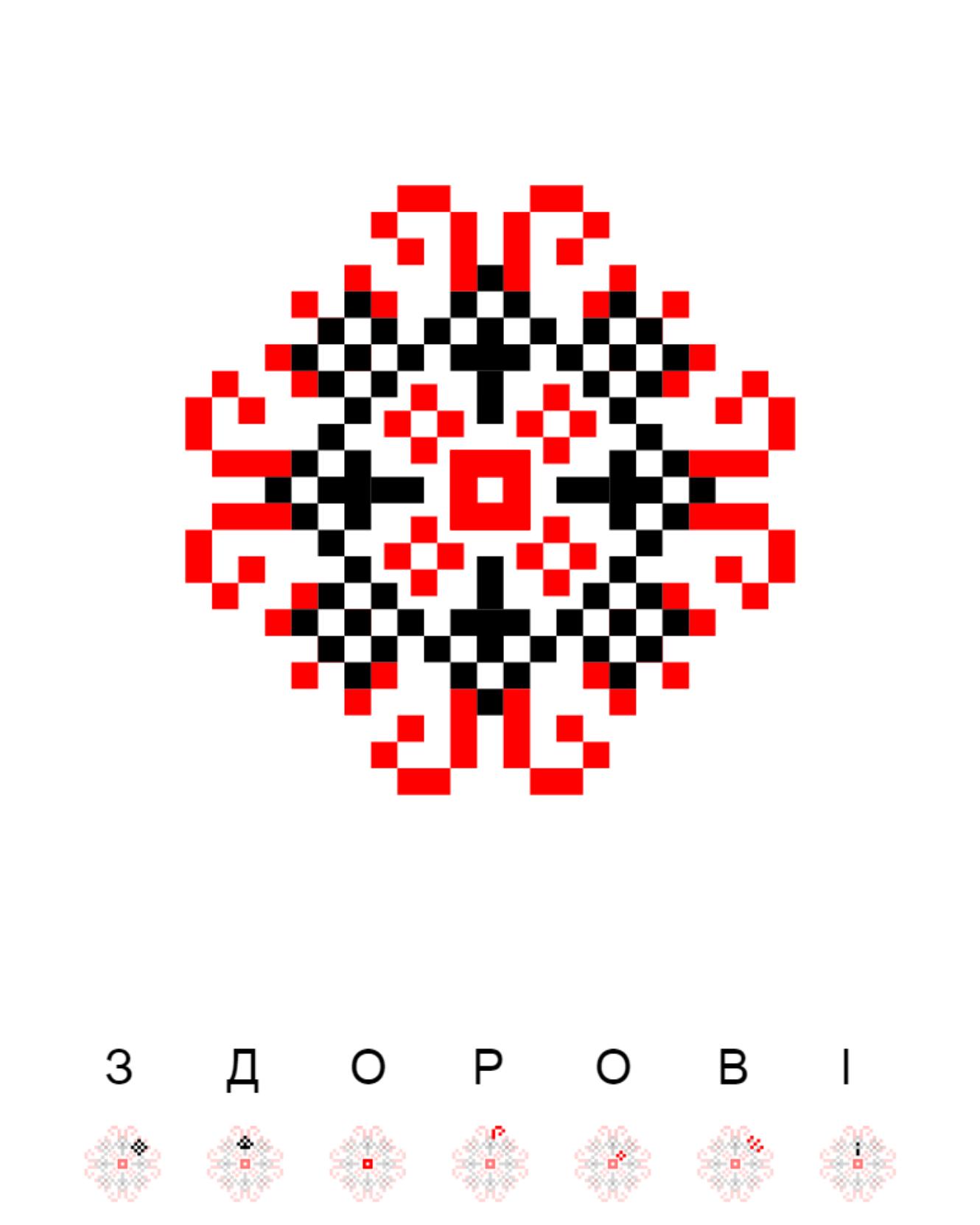 Текстовий слов'янський орнамент: здорові