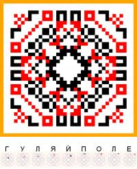Текстовый украинский орнамент: Гуляйполе