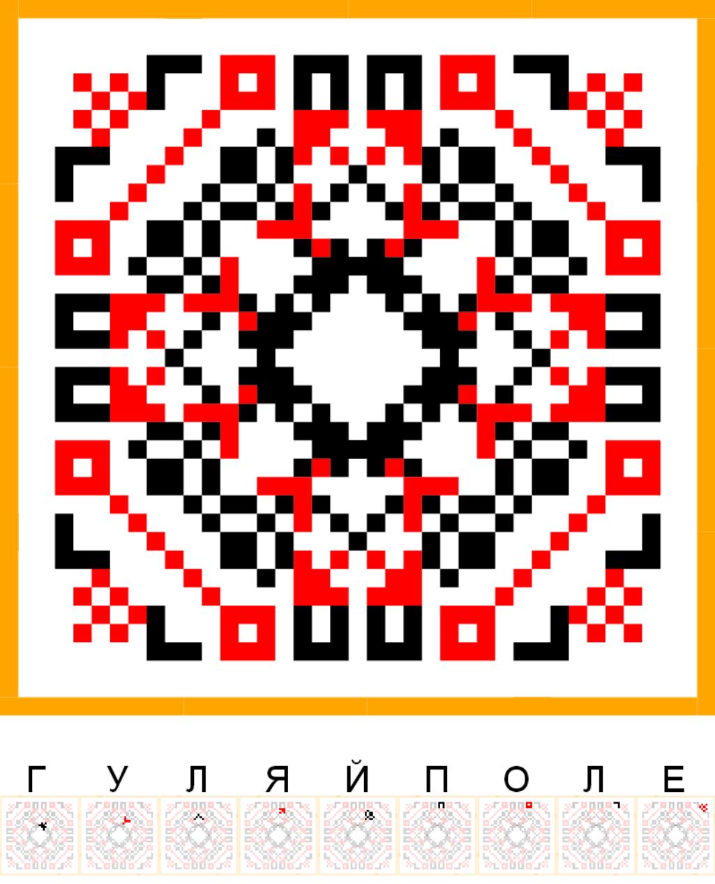 Текстовий слов'янський орнамент: Гуляйполе