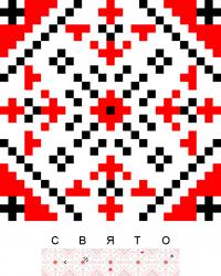 Текстовый украинский орнамент: Свято