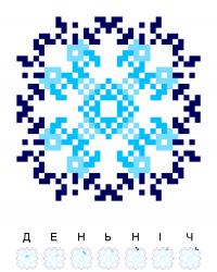 Текстовый украинский орнамент: День Ніч