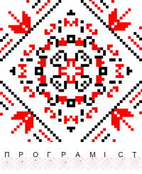 Текстовый украинский орнамент: Програміст