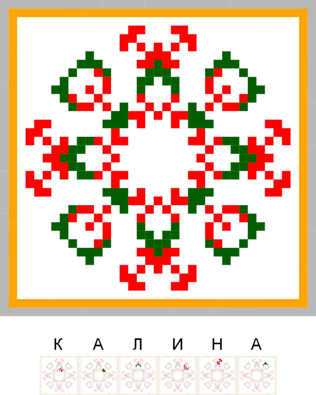 Текстовий слов'янський орнамент: Калина