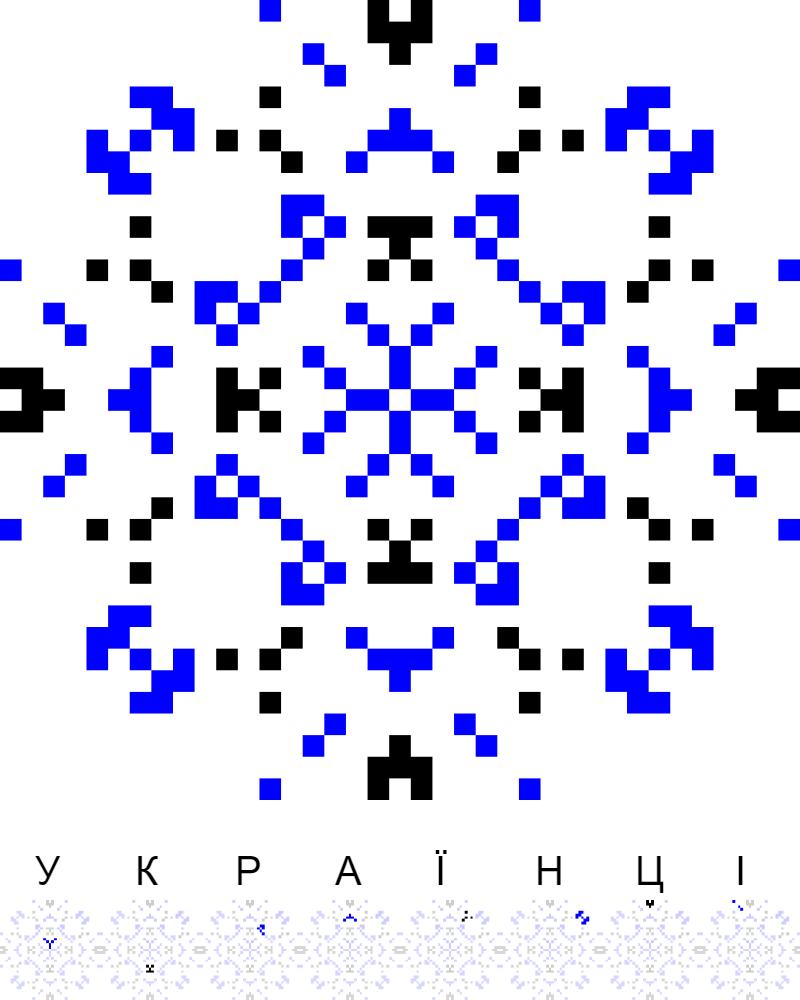 Текстовий слов'янський орнамент: Ми з тобою українці
