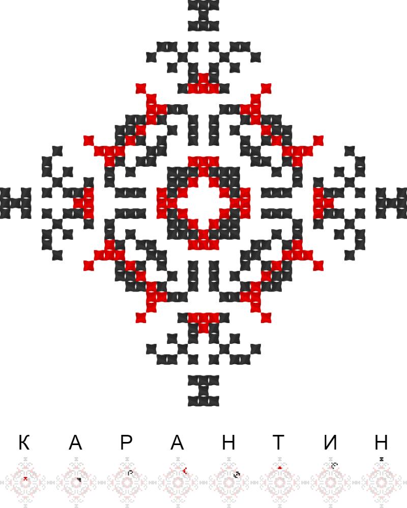 Текстовий слов'янський орнамент: Карантин