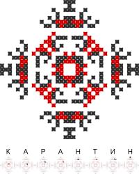 Текстовый украинский орнамент: Карантин