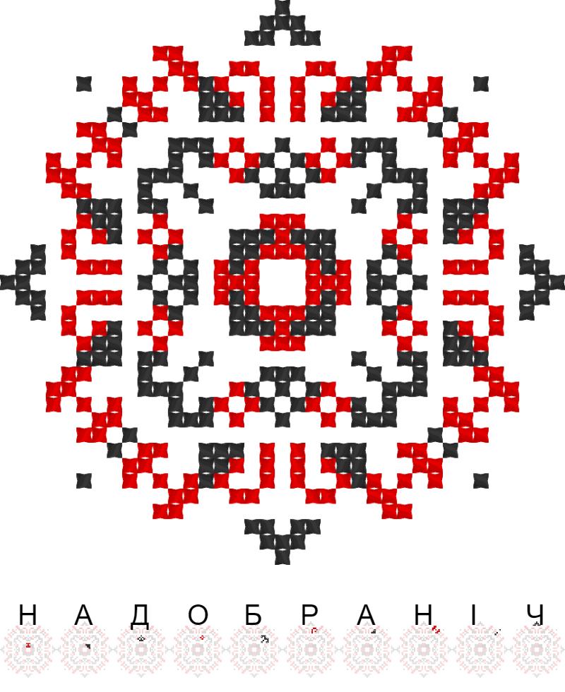 Текстовий слов'янський орнамент: Надобраніч