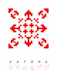 Текстовый украинский орнамент: стоїть хатина за селом