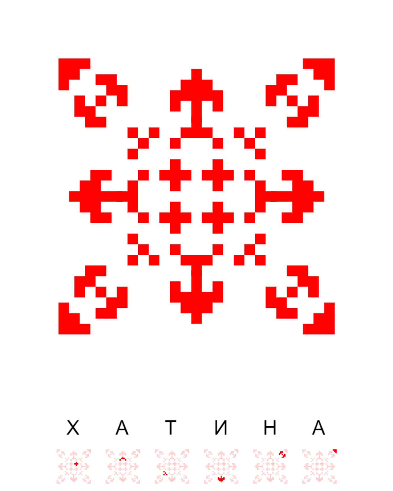 Текстовий слов'янський орнамент: стоїть хатина за селом