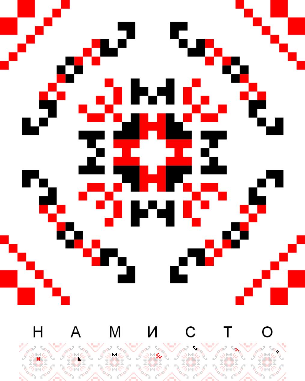 Текстовий слов'янський орнамент: Намисто