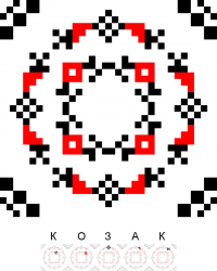 Текстовый украинский орнамент: Козак