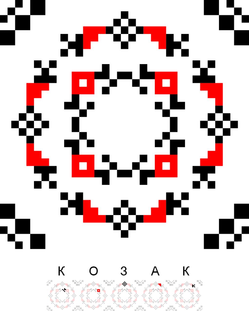 Текстовий слов'янський орнамент: Козак