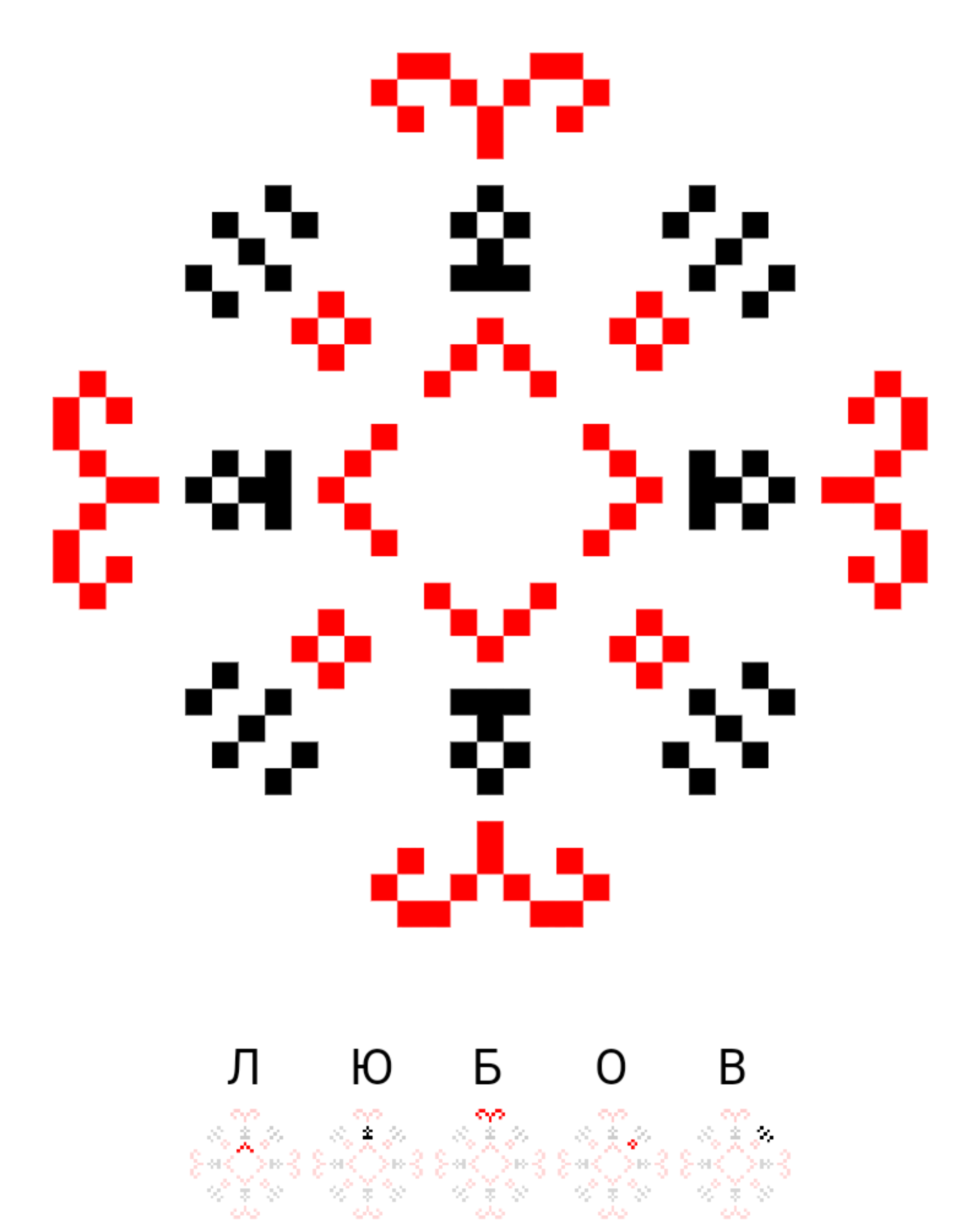 Текстовий слов'янський орнамент: Любов