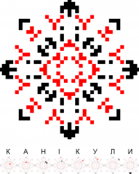 Текстовый украинский орнамент: Канікули
