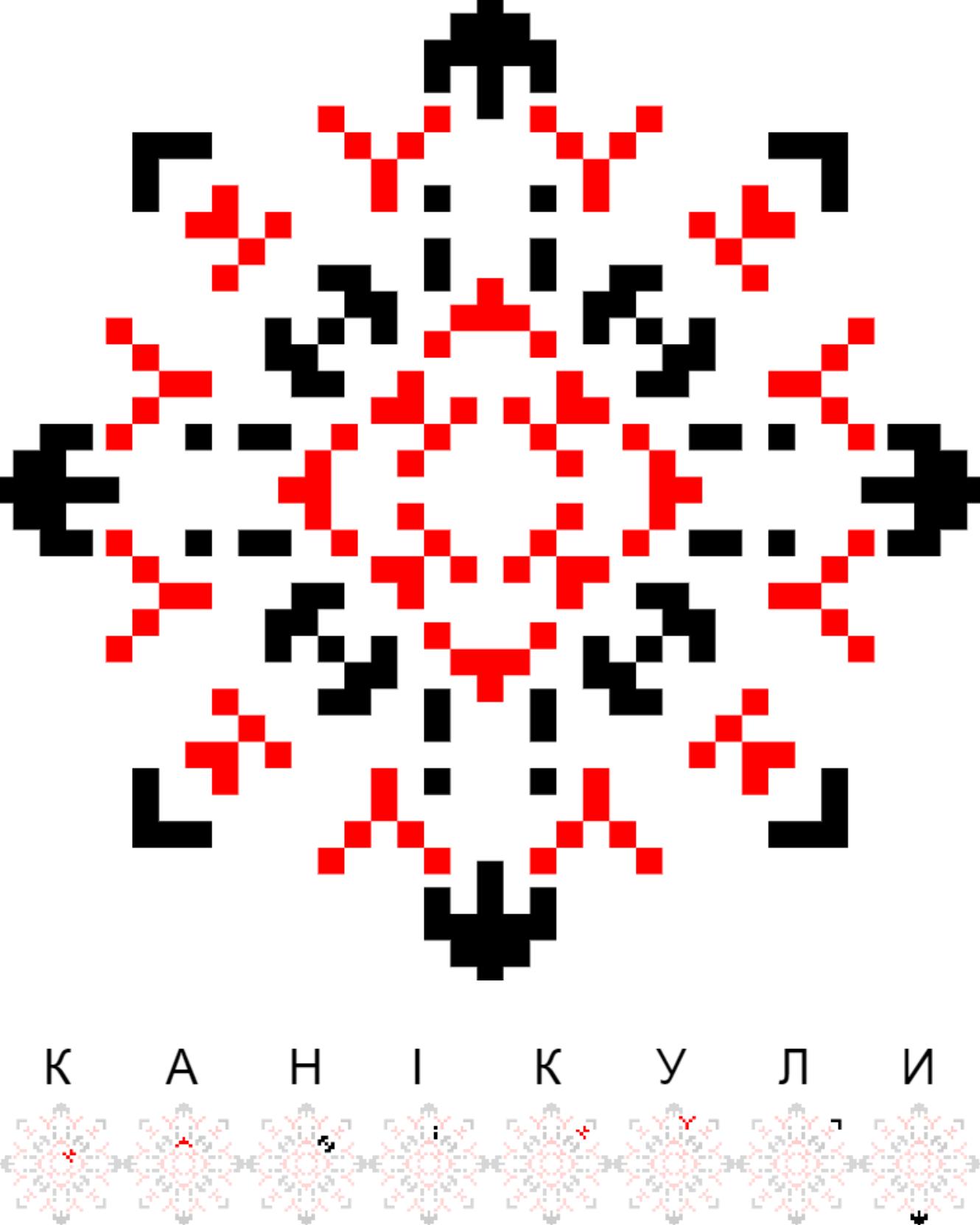 Текстовий слов'янський орнамент: Канікули