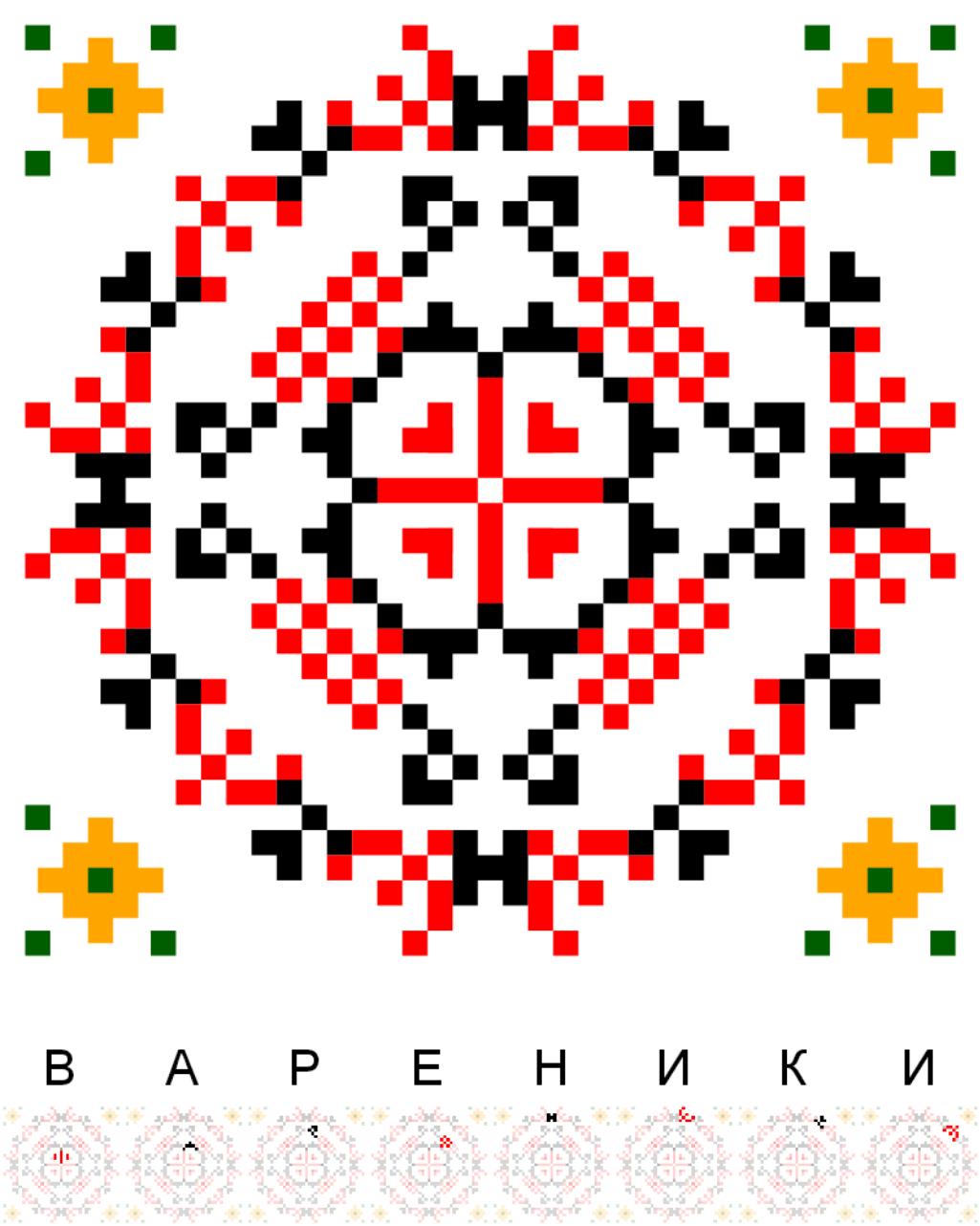 Текстовий слов'янський орнамент: Вареники