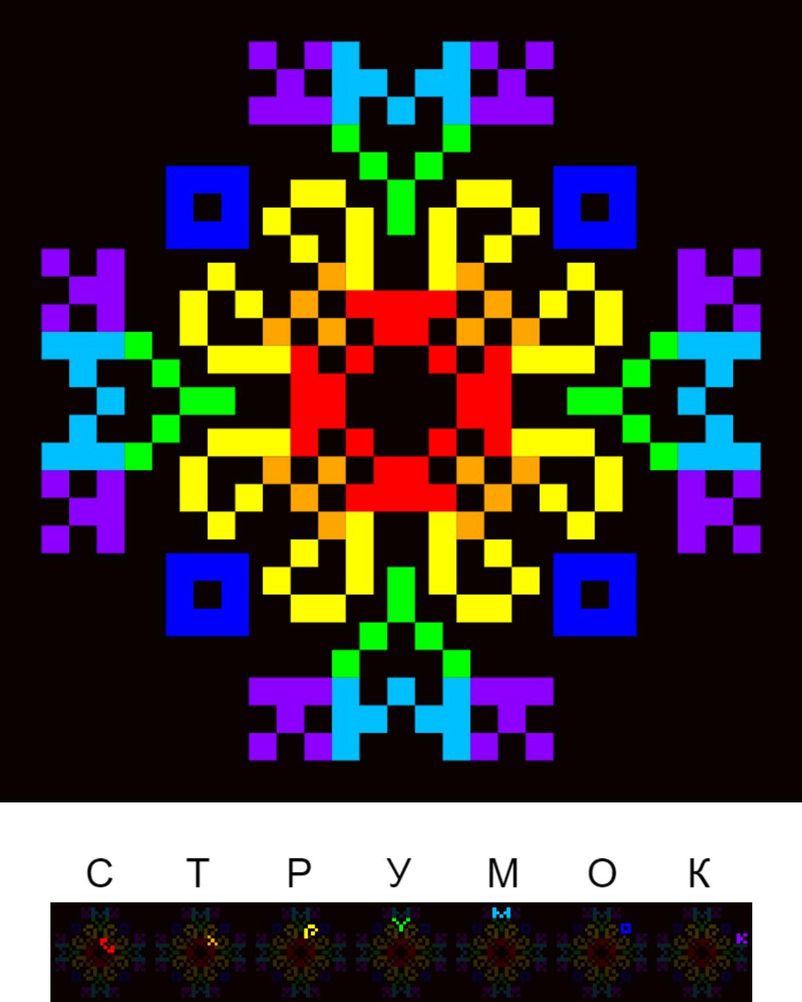 Текстовий слов'янський орнамент: Струмок
