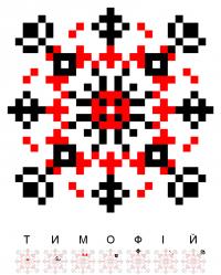 Текстовый украинский орнамент: Тимофій