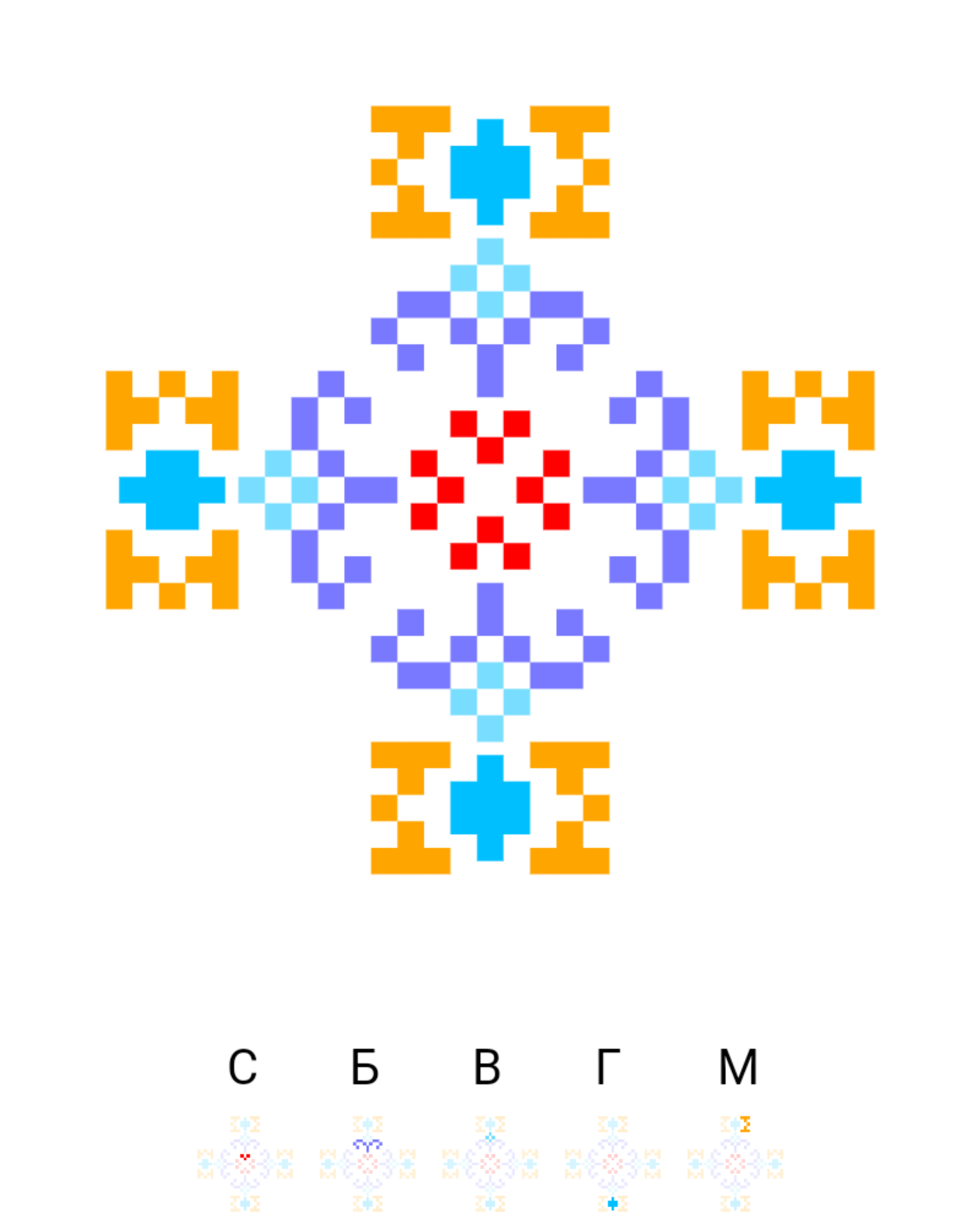 Текстовий слов'янський орнамент: С Богом