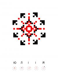 Текстовый украинский орнамент: Юлія