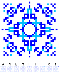 Текстовый украинский орнамент: Альпініст