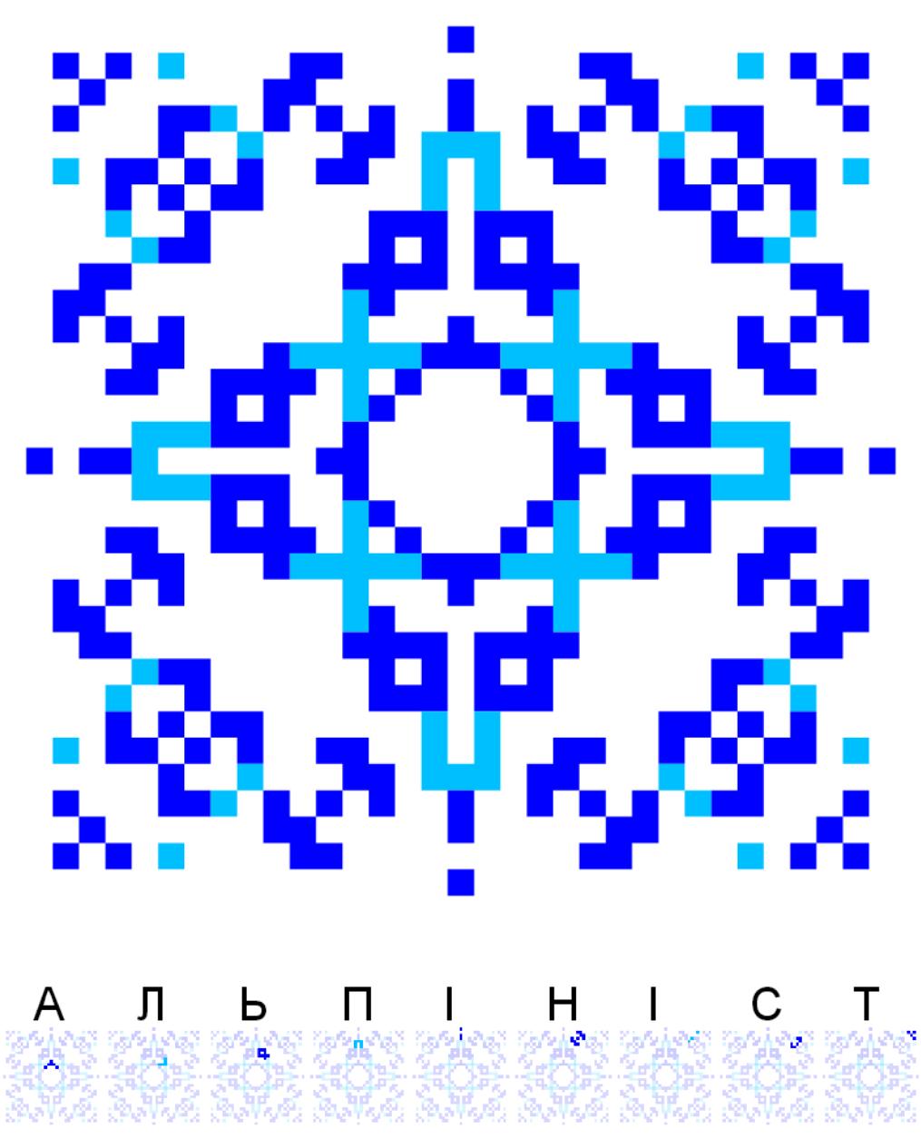 Текстовий слов'янський орнамент: Альпініст