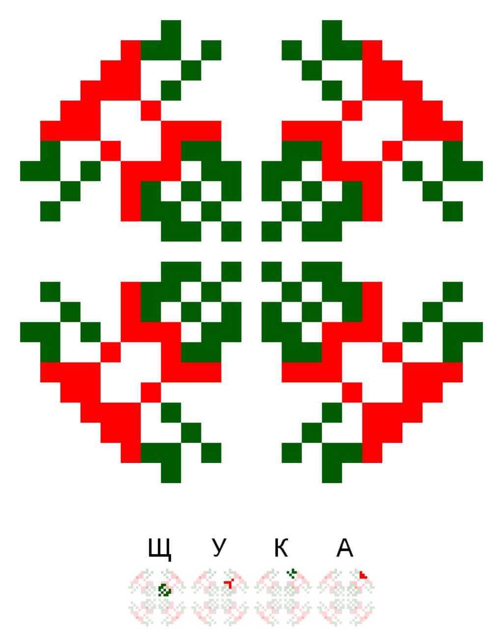 Текстовий слов'янський орнамент: Щука