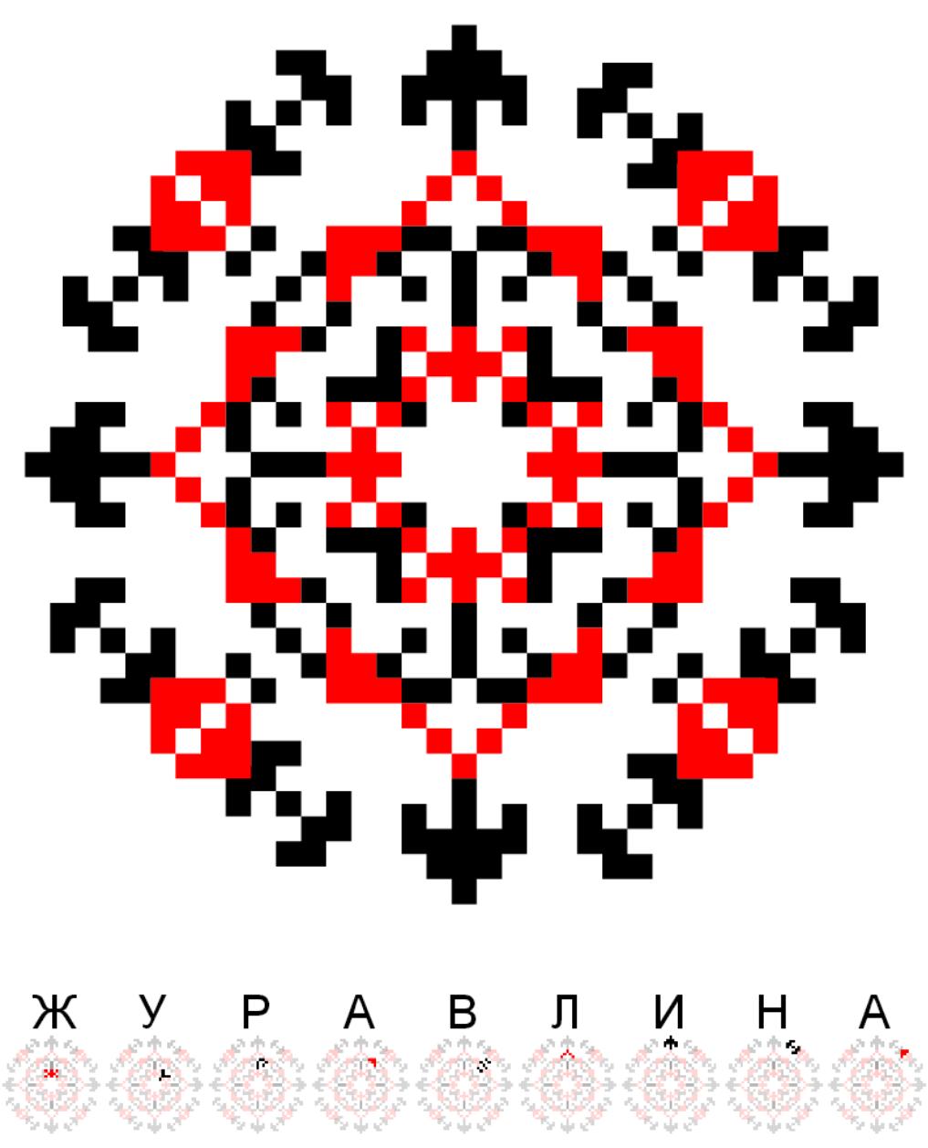 Текстовий слов'янський орнамент: Журавлина