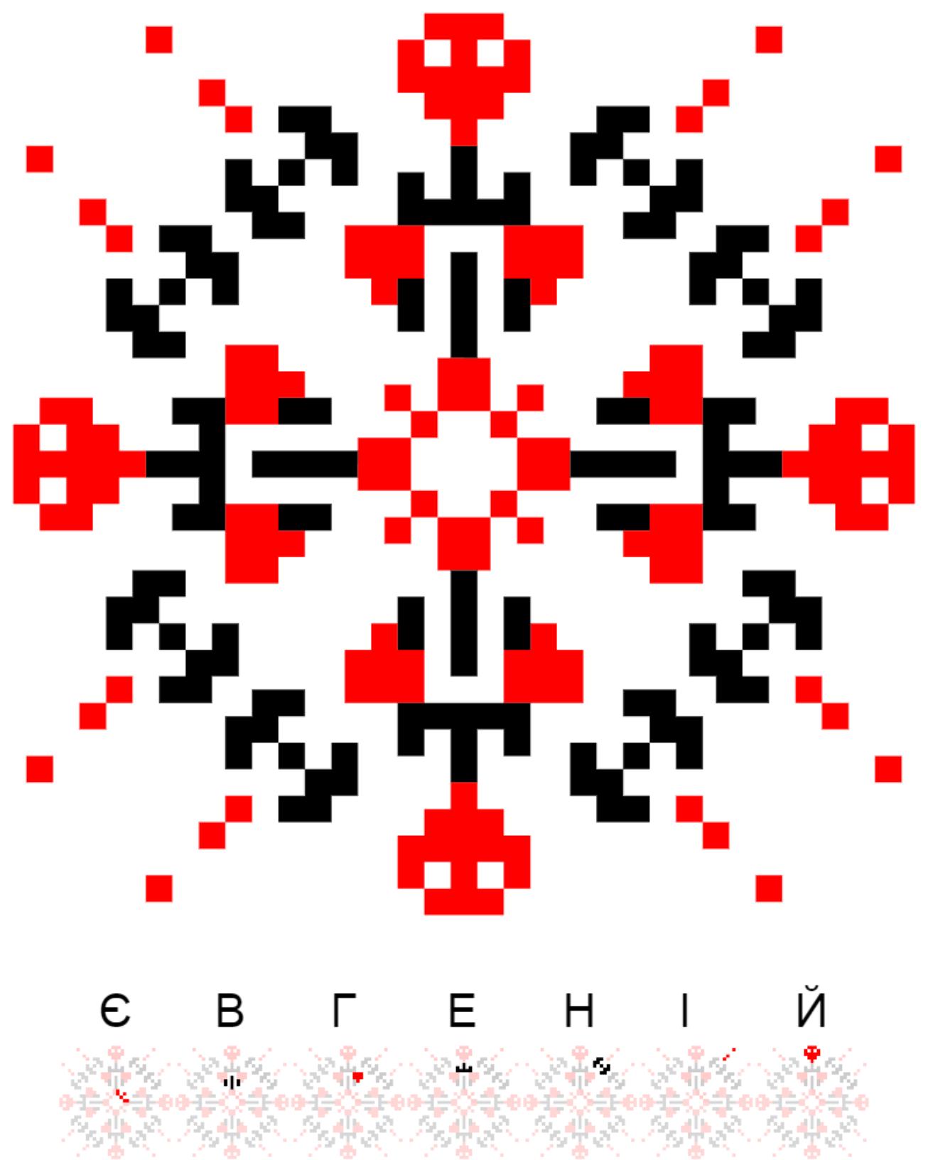 Текстовий слов'янський орнамент: Євгеній