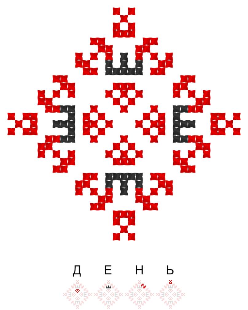 Текстовий слов'янський орнамент: День