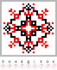 Текстовый украинский орнамент: Понеділок