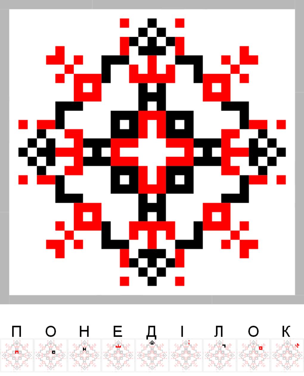 Текстовий слов'янський орнамент: Понеділок