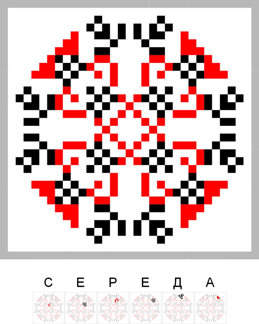 Текстовий слов'янський орнамент: Середа
