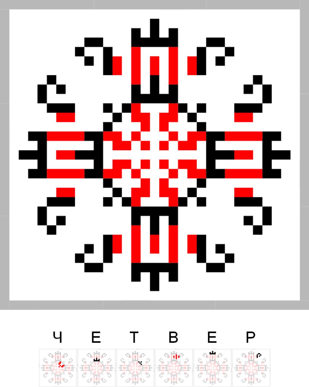 Текстовий слов'янський орнамент: Четвер
