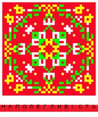 Текстовый украинский орнамент: Наполегливість