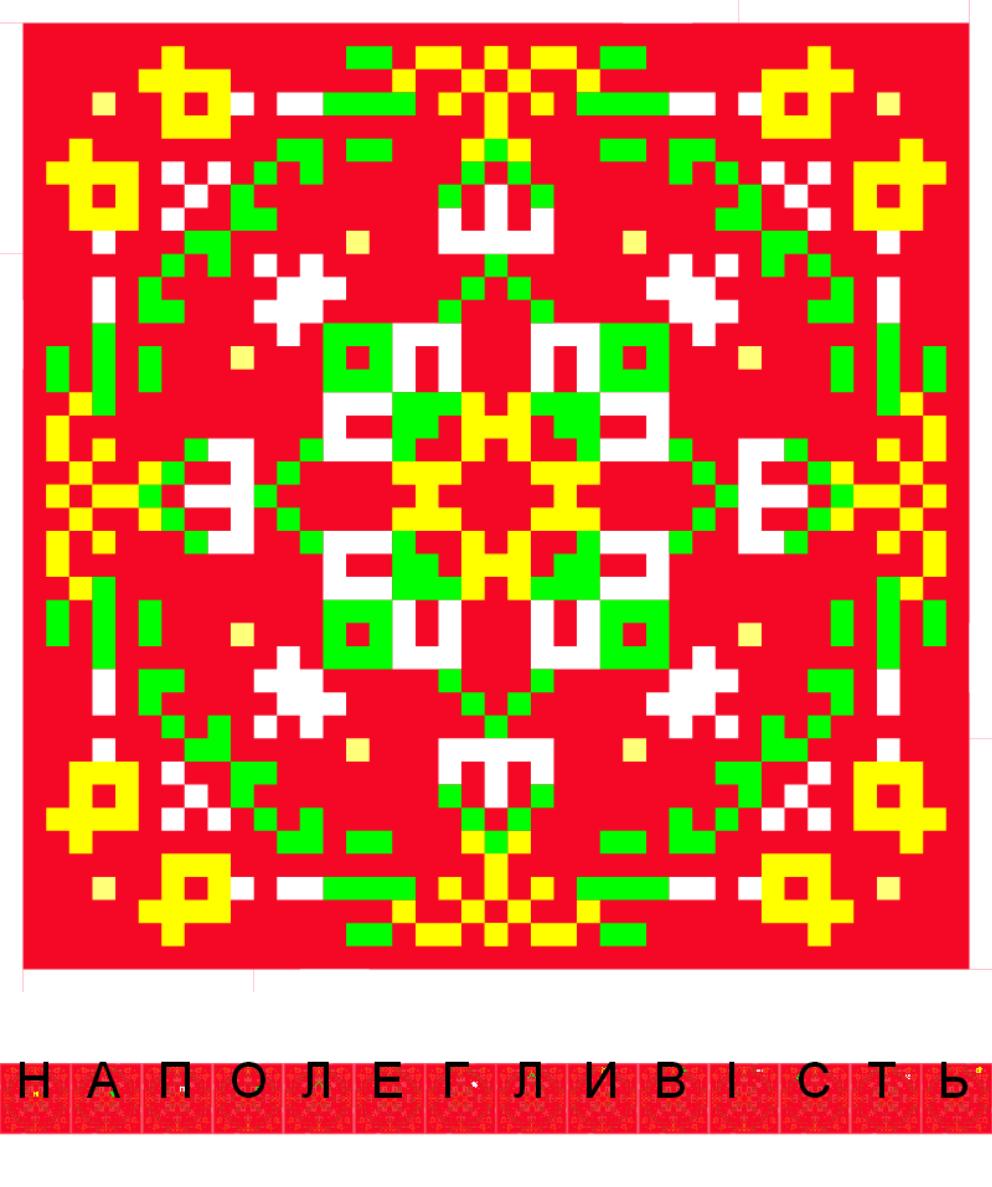 Текстовий слов'янський орнамент: Наполегливість