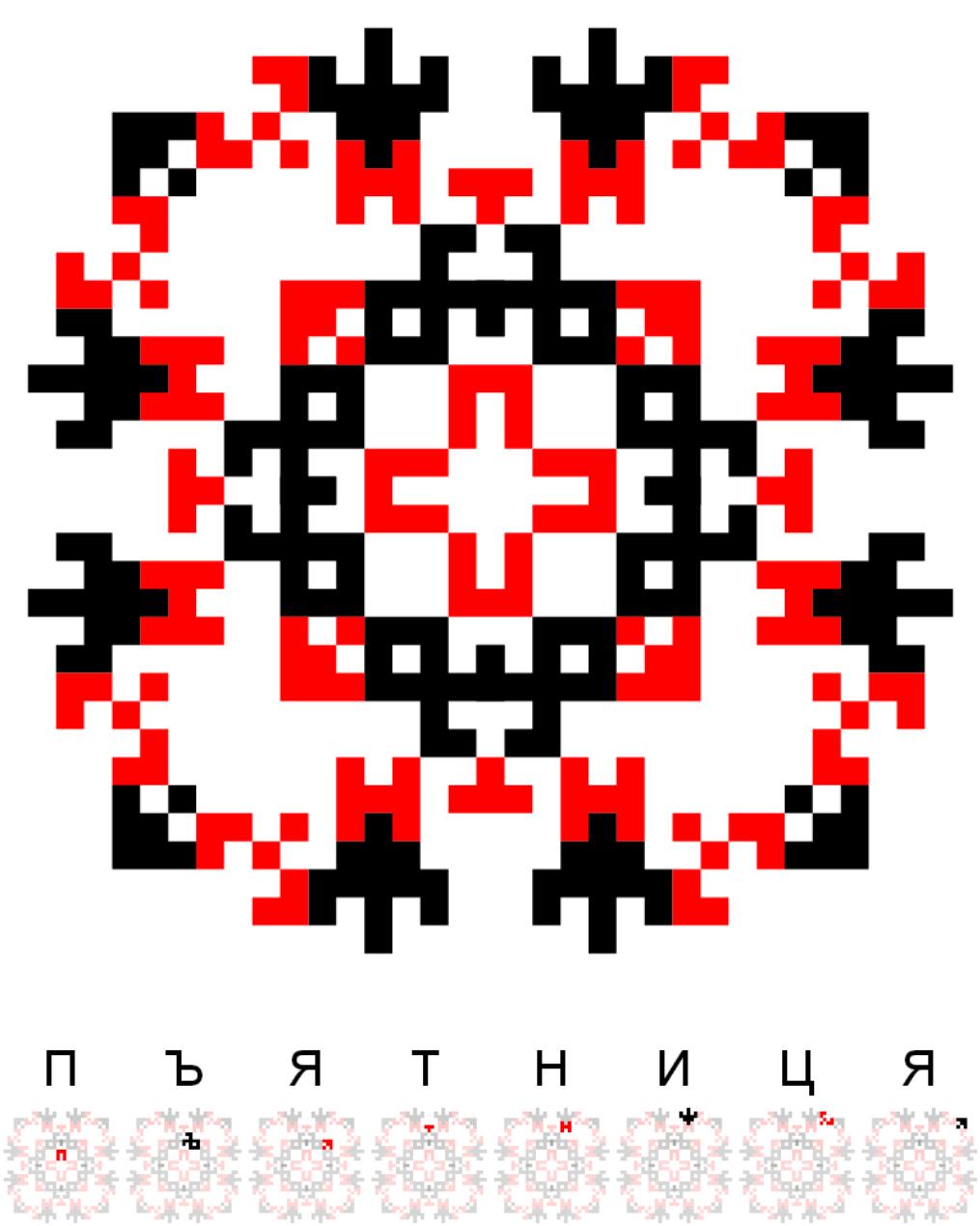 Текстовий слов'янський орнамент: П'ятниця