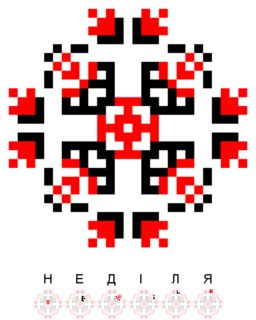 Текстовий слов'янський орнамент: Неділя