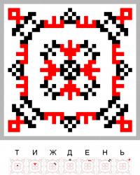 Текстовый украинский орнамент: Тиждень