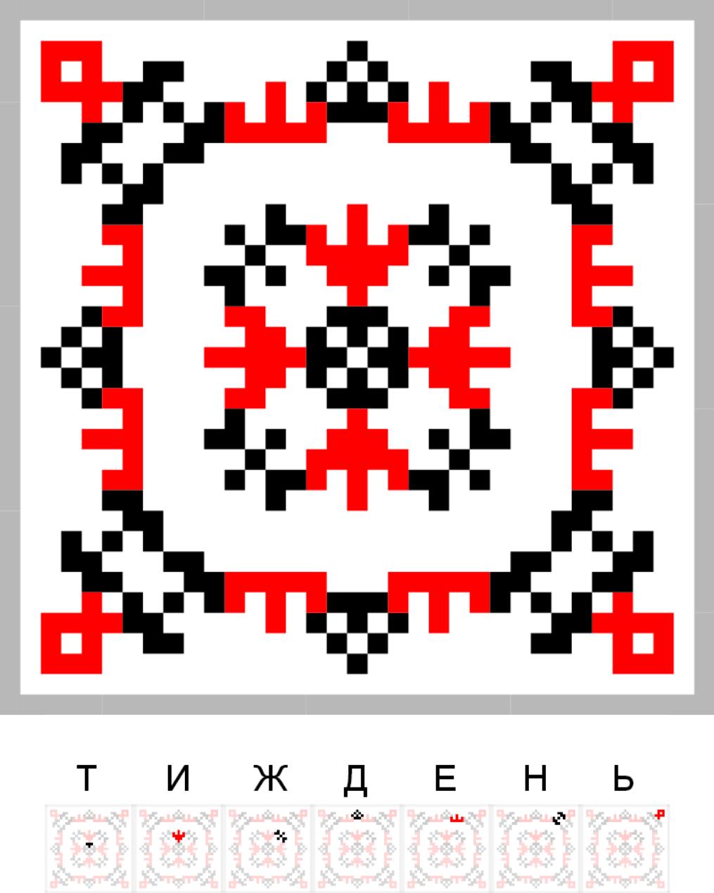 Текстовий слов'янський орнамент: Тиждень