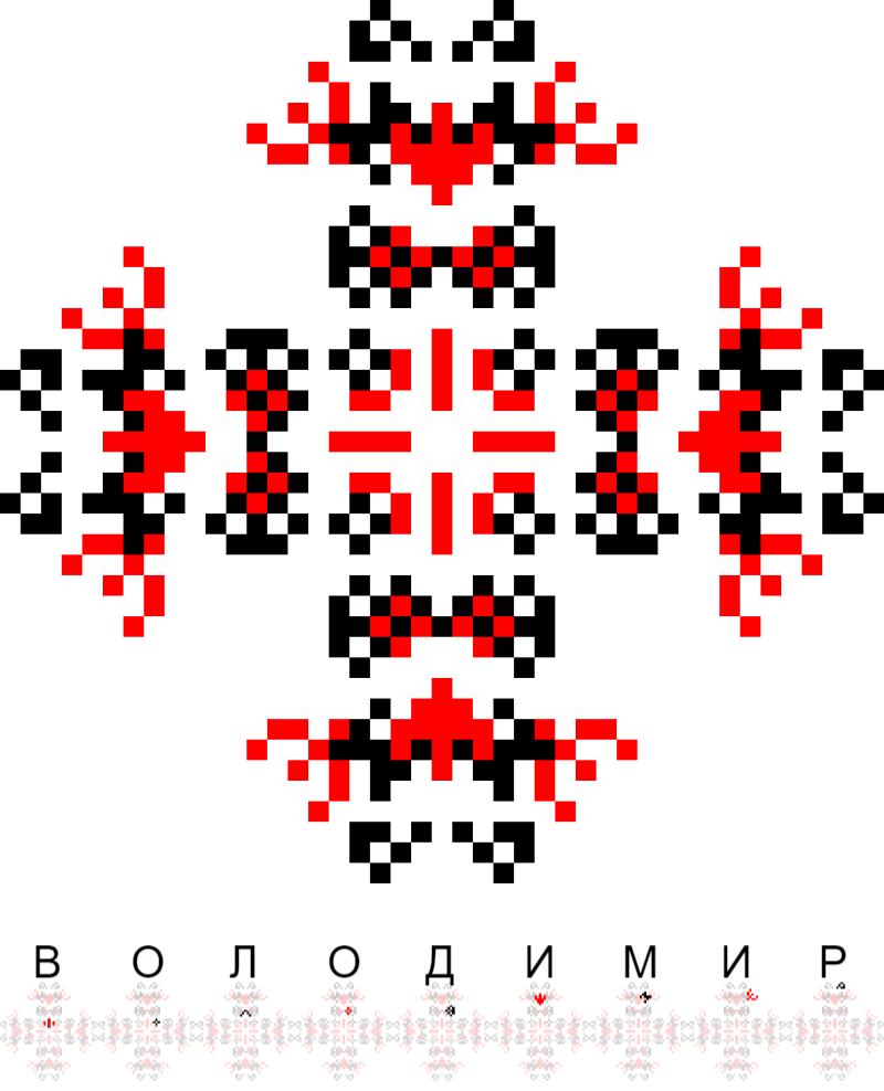 Текстовий слов'янський орнамент: Володимир