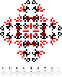 Текстовый украинский орнамент: Володимир