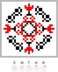 Текстовый украинский орнамент: Лютий