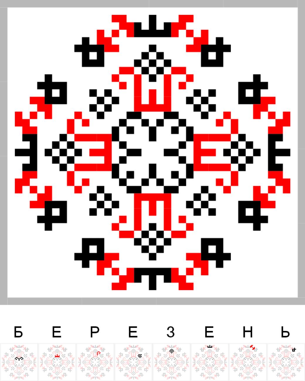 Текстовий слов'янський орнамент: Березень