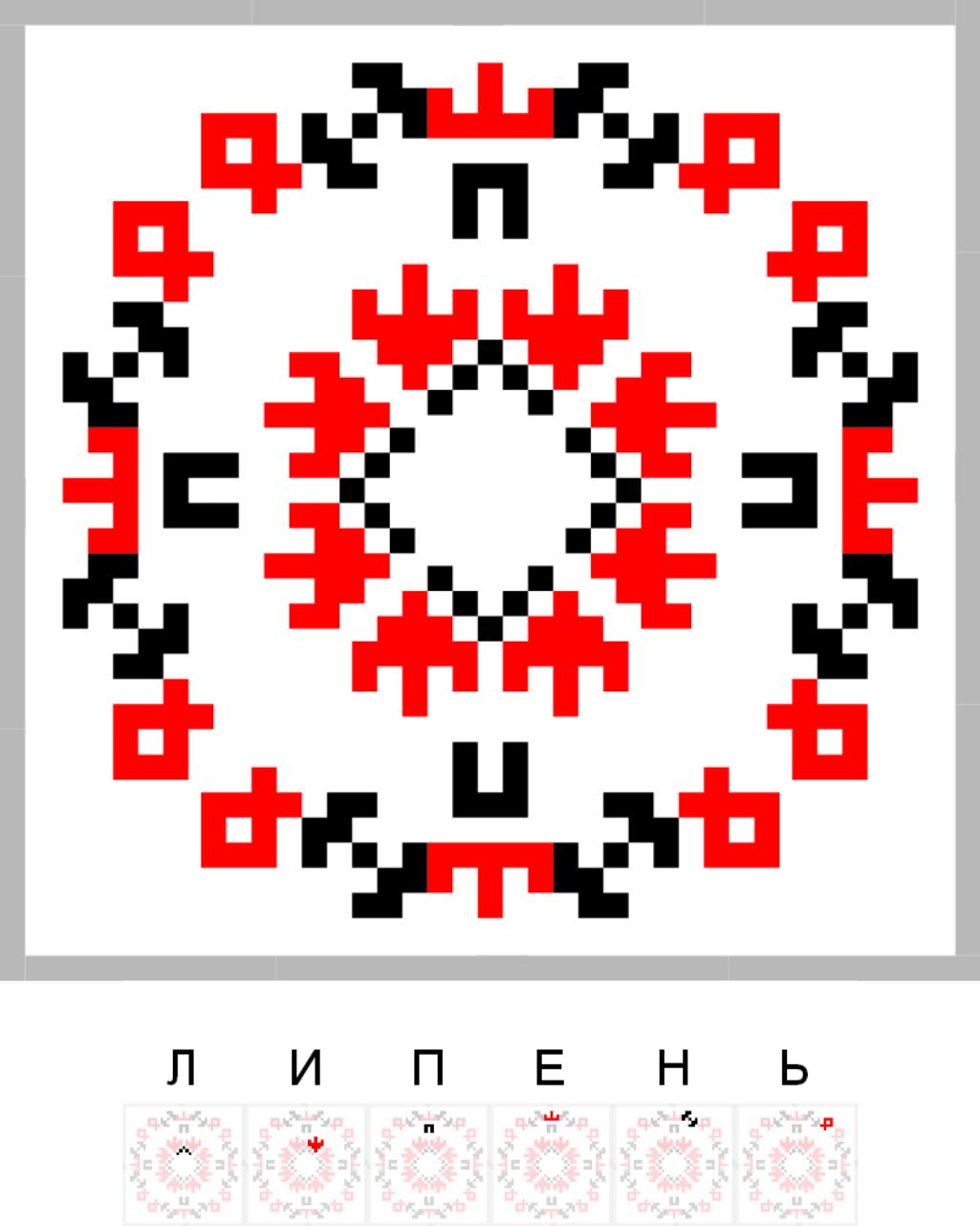 Текстовий слов'янський орнамент: Липень