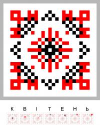 Текстовый украинский орнамент: Квітень