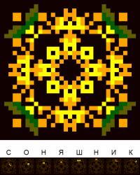 Текстовый украинский орнамент: Соняшник