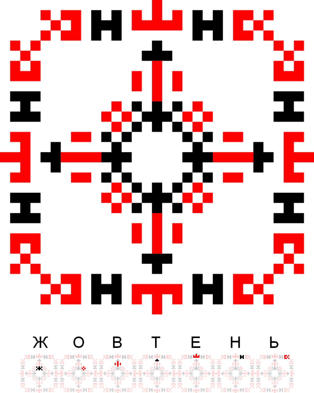 Текстовий слов'янський орнамент: Жовтень
